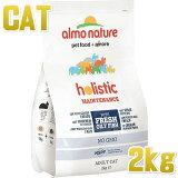 猫 arumoneicha/白色部分鱼&米饭 2kg【成年猫用·猫粮·干燥·almo nature·正规品】【HLSDU】[猫 アルモネイチャー /白身魚&ライス 2kg【成猫用・キャットフード・ドライ・almo nature・正規品】【HLSDU】]