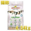 アルモネイチャー キャットリター 4.54kg 100 植物素材 固まるけどトイレに流せる猫砂