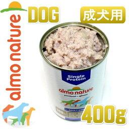 NEW 犬用 アルモネイチャー /シングルプロテインドッグ・ダックのご馳走 400g缶 【成犬用シニア犬対応・一般食・ウェットフード・almo nature・正規品】