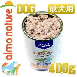 NEW 犬用 アルモネイチャー /シングルプロテインドッグ・チキンのご馳走 400g缶 【成犬用シニア犬対応・一般食・ウェットフード・almo nature・正規品】