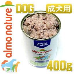 NEW 犬用 アルモネイチャー /シングルプロテインドッグ・ターキーのご馳走 400g缶 【成犬用シニア犬対応・一般食・ウェットフード・almo nature・正規品】