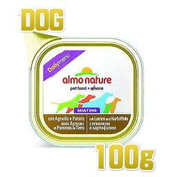 犬用 アルモネイチャー /デイリーメニュードッグ ラムとポテト入りお肉のご馳走 100gアルミ ウェット almo nature正規品