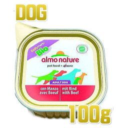 犬用 アルモネイチャー /デイリーメニュードッグ ビーフ入りのご馳走100gアルミ 成犬用 オーガニック ドッグフード ウェット正規品
