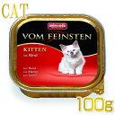 猫用 アニモンダ フォムファインステン キトン子猫用 (牛肉と鶏肉と豚肉) 100g ANIMONDA 正規品