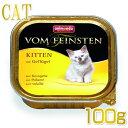 猫用/アニモンダ/フォムファインステン キトン子猫用 (鳥肉と豚肉と牛肉) 100g ANIMONDA 正規品