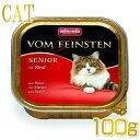 猫用 アニモンダ フォムファインステン シニア (牛肉と豚肉と鶏肉) 100g キャット ANIMONDA 正規品
