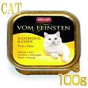 猫用 アニモンダ フォムファインステン ライト 避妊去勢 (七面鳥とチーズ) 100g キャット ANIMONDA 正規品