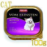 猫 アニモンダ /フォムファインステン キツン・キトン(鶏肉・豚肉・牛肉・子羊肉)100g缶【子猫・仔猫用・キャットフード・ウエット・ANIMONDA・正規品】
