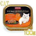 アニモンダ 猫用/フォムファインステン ディッシュwithソース(鶏・キャロットソース)100g 83362 成猫用 アダルト キャット ウェット ANIMONDA 正規品