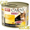 NEW 猫用/アニモンダ/カーニーミート シニア/牛・鶏・チーズ 200g缶/老猫用/ウェットフード/穀物不使用/ANIMONDA・正規品