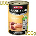 最短賞味2021.9・アニモンダ 犬 グランカルノ センシティブ 七面鳥のみ 400g缶 82414成犬用ウェット ドッグフードANIMONDA 正規品