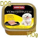 犬用/アニモンダ/フォムファインステン ライトランチ(七面鳥・チーズ)150gアルミトレイ 成犬用ウェットフード ドッグフードANIMONDA 正規品