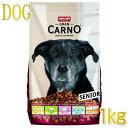 犬用 アニモンダ グランカルノ ドライ シニア1kg袋 シニア犬用 老犬用ドライフード関節ケア対応ドッグフードANIMONDA 正規品