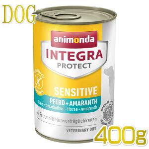 アニモンダ 犬用/アレルギーケア(馬・アマランス)400g 86423 センシティブ 食物アレルギー対応グルテンフリー ウェット ドッグフード ANIMONDA 正規品