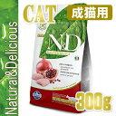 猫用 ナチュラル&デリシャス チキン&ザクロ入り 300g 成猫用・ドライフード・穀物不使用・N&D・正規品[ポイント10倍]