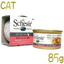 猫用 シシア キャット サーモン 85g缶 キャットフード Schesir 正規品