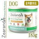 犬用 ジーランディア/キングサーモン&ホキ 185g缶/全年齢対応ドッグフード総合栄養食ウェットフード/Zealandia/正規品[ポイント10倍]