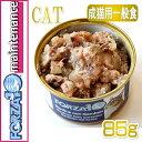 猫用 フォルツァ10 メンテナンス イワシ エビ入り 85g缶 ウェット キャットフード 正規品[ポイント10倍]