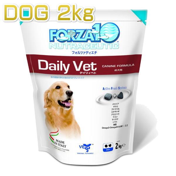 最短賞味期限2020/2・フォルツァ10 犬用 デイリーベト アクティブ 小粒 2kg 成犬用 シニア犬対応ドライ ドッグフード 免疫サポート FORZA10 正規品 fo01958