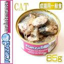 猫用 フォルツァ10 メンテナンス サバ&シラス 85g缶【成猫用 シニア猫対応ウェット 一般食 FORZA10 正規品】