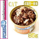 猫 フォルツァ10 /メンテナンス マグロ&サーモン 85g缶【成猫用・シニアにもお勧め・一般食・アレルギー対応・ウェット・キャットフード・FORZA10・フォルツァディエチ・正規】【HLSDU】