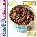 猫用 フォルツァ10 メンテナンス マグロ&シラス 85g缶 ウェット キャットフード 正規品