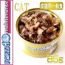 猫用 フォルツァ10 メンテナンス マグロ&白身魚 85g缶 ウェット キャットフード 正規品