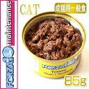 猫用 フォルツァ10 メンテナンス マグロ&ライス 85g缶 ウェット キャットフード 正規品