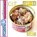猫用 フォルツァ10 メンテナンス サバ&サーモン 85g缶 ウェット キャットフード FORZA10 正規品