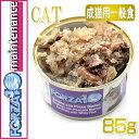 猫用/フォルツァ10/メンテナンス イワシ&白身魚(鯛) 85g缶 ウェット キャットフード 正規品[ポイント10倍]