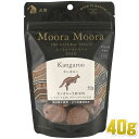 最短賞味2020.9・ムーラムーラ カンガルー フリーズドライ 40g 犬用おやつ 猫もOK トッピング オーストラリア産 Moora Moora 正規品 mm81016