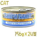 最短賞味2021.8・ナチュラルバランス 猫 ターキーフォーミュラ 156g×24缶セット・全年齢対応 キャットフード ウェット 総合栄養食・Natural Balanse 正規品 nbc32235s24