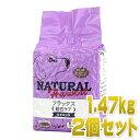 ナチュラルハーベスト フラックス 1.47kg×2個ドッグフード尿路結石ケア Natural Harvest 正規品