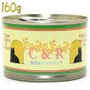 C&R(旧S.G.J Products) ツナ・タピオカ&カノラオイル L缶 160g 猫用一般食・キャットフード・ウェット[ポイント10倍]