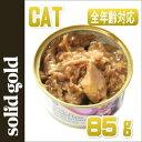 猫用 ソリッドゴールド ブレンド ツナ缶(タピオカ) 85g缶 全年齢猫対応 総合栄養食 Solid Gold 正規品[ポイント10倍]