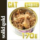 猫用/ソリッドゴールド/ブレンド ツナ缶(タピオカ) 170g缶 全年齢猫対応 総合栄養食 Solid Gold 正規品[ポイント10倍]