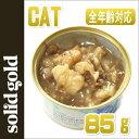 猫用 ソリッドゴールド タイ&ツナ缶(タピオカ) 85g缶 全年齢猫対応 総合栄養食 Solid Gold 正規品