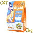 最短賞味2020.2.2・ソリッドゴールド 猫 インディゴムーン チキン&エッグ 2kg 全年齢対応キャットフード 穀物不使用グレインフリー...