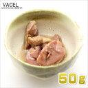 最短賞味期限2020/4 バセル 鶏砂肝角切りレトルト 50g 犬猫用おやつ トッピング VACEL ナチュラルサプリミート 無添加 国産 va02386