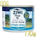 NEW 最短賞味2022.11・ジウィピーク 犬 ドッグ缶 マッカロー&ラム 170g ウェット穀物不使用ドッグフード ZiwiPeak 正規品zi96720