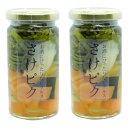【新鮮】甘くておいしいピクルス2本×190g【380g】(100%広島産野菜使用