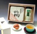 送料無料!引き出物・内祝い・結婚祝い本場紀州の成熟した味と香りをお楽しみください。梅干ギフト 紀州梅干・宇治茶ギフト(UT-50)(10個セット)