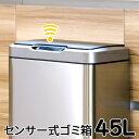 ミラージュ センサービン 45L EKO JAPAN正規販売店ゴミ箱