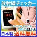 放射線チェッカー(放射線測定器(放射能・放射能測定器(日本製)(防災グッズ 災害対策 地震対策 避難