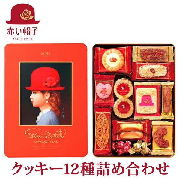 お菓子ギフト 赤い帽子クッキー詰合せ オレンジボ...の商品画像