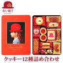 お菓子ギフト 赤い帽子クッキー詰合せ オレンジボックス(お菓...