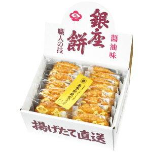お菓子ギフト 銀座花のれん 銀座餅 15枚入り(内祝い