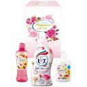 【まとめ買い10セット】液体洗剤フレグランス洗剤ギフトセット...