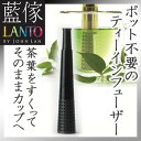 LANTO ティーインフューザー/ブラック(内祝い 結婚内祝い 出産内祝い 新築祝い ギフト 引き出物 香典返し)(割引きセール)