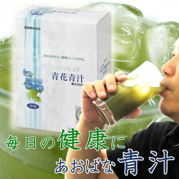 健康補助食品あおばな青汁